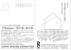 55houses_4